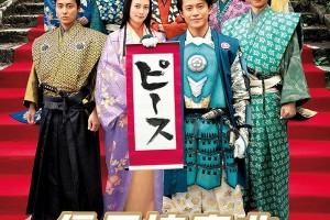 信长协奏曲.电影版.Nobunaga.Concerto.The.Movie.2016.BD1080P.X264.AAC.Japanese.CHS.Mp4Ba