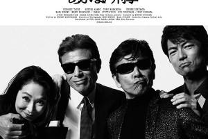 危险刑警:告别.Dangerous.Cops.Final.5.Days.2016.BD1080P.X264.AAC.Japanese.CHS.Mp4Ba