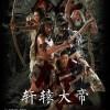 轩辕大帝.Xuan.Yuan.The.Great.Emperor.2016.HD1080P.X264.AAC.Mandarin.CHS-ENG.Mp4Ba