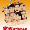家族之苦.What.a.Wonderful.Family.2016.BD720P.X264.AAC.Japanese.CHS.Mp4Ba