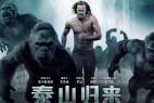 泰山归来:险战丛林.韩版.The.Legend.of.Tarzan.2016.HD1080P.X264.AAC.English.CHS.Mp4Ba