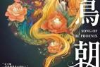 百鸟朝凤.Song.of.the.Phoenix.2016.HD720P.X264.AAC.Mandarin.CHS-ENG.Mp4Ba