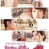 近在咫尺的爱恋.Close.To.You.2010.HD720P.X264.AAC.Mandarin.CHS.Mp4Ba