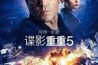 谍影重重5.Jason.Bourne.2016.TC720P.X264.AAC.Mandarin.Mp4Ba