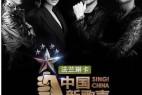 Z国新G声.Sing.China.S01E07.20160826.HD1080P.X264.AAC.Mandarin.CHS.Mp4Ba