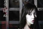 窥视之眸.The.Stare.2016.BD720P.X264.AAC.Japanese.CHS.Mp4Ba
