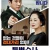 特别搜查:死囚来信.Proof.of.Innocence.HD1080P.X264.AAC.Korean.CHS.Mp4Ba