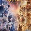 封神传奇.League.of.Gods.2016.HD720P.X264.AAC.Mandarin.CHS-ENG.Mp4Ba