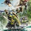 忍者神龟2:破影而出.官方中英字幕.Teenage.Mutant.Ninja.Turtles.Out.of.the.Shadows.2016.BD1080P.X264.AAC.English.CHS-ENG.Mp4Ba