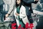 三人行.Three.2016.BD1080P.X264.AAC.Cantonese&Mandarin.CHS.Mp4Ba