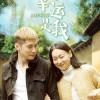 幸运是我.Happiness.2016.HD2160P.X264.AAC.Cantonese&Mandarin.CHS.Mp4Ba