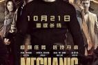 机械师2:复活.Mechanic.Resurrection.2016.DVDScr.X264.AAC.English.CHS.Mp4Ba