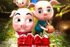 白雪公主和三只小猪.Snow.White.and.the.Three.Pigs.2016.HD1080P.X264.AAC.Mandarin.CHS.Mp4Ba