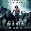 泰山归来:险战丛林.The.Legend.of.Tarzan.2016.BD1080P.X264.AAC.English.CHS-ENG.Mp4Ba