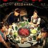 火锅英雄.Chongqing.Hot.Pot.2016.BD720P.X264.AAC.Mandarin.CHS.Mp4Ba