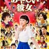 奇怪的她.Sing.My.Life.2016.BD720P.X264.AAC.Japanese.CHS.Mp4Ba