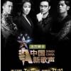 中国新歌声.第一季全集.Sing.China.S01E01-14.20160715-20161007.HD1080P.X264.AAC.Mandarin.CHS.Mp4Ba