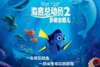 海底总动员2:多莉去哪儿.Finding.Dory.2016.HD1080P.X264.AAC.English&Mandarin.CHS-ENG.Mp4Ba