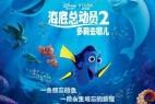 海底总动员2:多莉去哪儿.Finding.Dory.2016.HD720P.X264.AAC.English&Mandarin.CHS-ENG.Mp4Ba