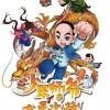 少年师爷之大禹宝藏.2016.HD720P.X264.AAC.Mandarin.CHS.Mp4Ba