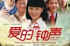 2016剧情《爱的钟声》720p.HD国语中字