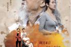 2016剧情《盛先生的花儿》720p.HD国语中字