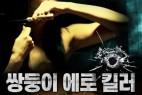 [色情杀手/姐妹诱惑 BD-MP4/1.7G 韩语无字 2016最新韩国给力限制级]