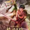 2016动画《龙之谷2之精灵王座》720p.HD国语中字