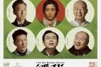 2016剧情《我不是潘金莲》1080p.HD国语中字