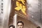2016动作剧情《冲天火》1080p.HD国语中字