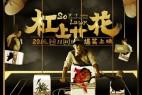 2016喜剧《杠上开花》1080p.HD国语中字
