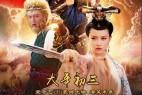 2017动作奇幻《大梦西游2铁扇公主》1080p.HD国语中字