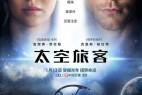2016高分科幻《太空旅客》720p.HD中字
