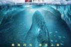 2016剧情《北极大冒险》1080p.国英双语.HD中字