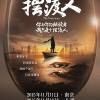 2017爱情喜剧《摆渡人》1080p.国粤双语.HD中字