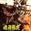 2016动作喜剧《铁道飞虎》1080p.HD国语中字