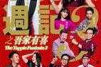 小男人周记之吾家有喜.The.Yuppie.Fantasia.3.2017.720p.BluRay.x264-中文字幕