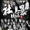 2017剧情《古惑仔之社团风暴》720p.HD国语中字