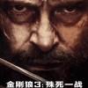 金刚狼3:殊死一战.Logan.2017.1080p.KORSUB.HDRip.x264.AAC2.0-中英双字
