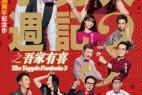 小男人周记之吾家有喜.The.Yuppie.Fantasia.3.2017.1080p.BluRay.x264-中文字幕