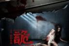 2016恐怖惊悚《诡眼》1080p.HD国语中字
