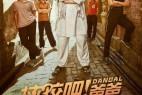 印度高分传记剧情《摔跤吧!爸爸》720p.HD中字