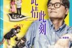 此情此刻[国粤中字].The.Moment.HK.2016.1080P.WEB-DL.X264.AAC.CHS-2.8GB