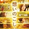 旧情/人生最后那几件事.Omoi.Nokoshi.2014.1080p.WEB-DL.X264.AAC.CHS-3.81GB