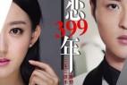 失恋399年.Lovelorn.399.years.2017.1080P.WEB-DL.X264.AAC-国语中字