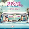 指甲刀人魔.A.Nail.Clipper.Romance.2017.1080p.BluRay.x264.CHS-3.44GB