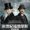 神探夏洛克:可恶的新娘 Sherlock.The.Abominable.Bride.2016.1080P.WEB-DL.X264.AAC.2Audios.CHS-ZSYHD-2.21GB