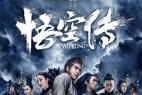 悟空传.Wukong.2017.1080p.WEB-DL.X264.AAC-2.38GB