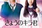 今天的吉良同学.Closest.Love.to.Heaven.2017.1080p.BluRay.x264.CHS-3.84GB