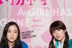 [简体字幕]安昙春子下落不明.Haruko.Azumi.Is.Missing.2016.1080p.BluRay.x264.CHS-MP4BA 3.49GB